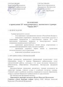 1 страница регламента с печатью