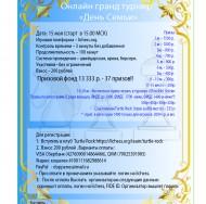 den-semi-rossiya-1