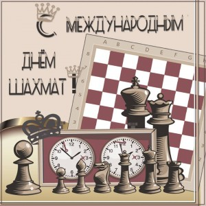 kartinki-i-otkrytki-mezhdunarodnyy-den-shahmat-3